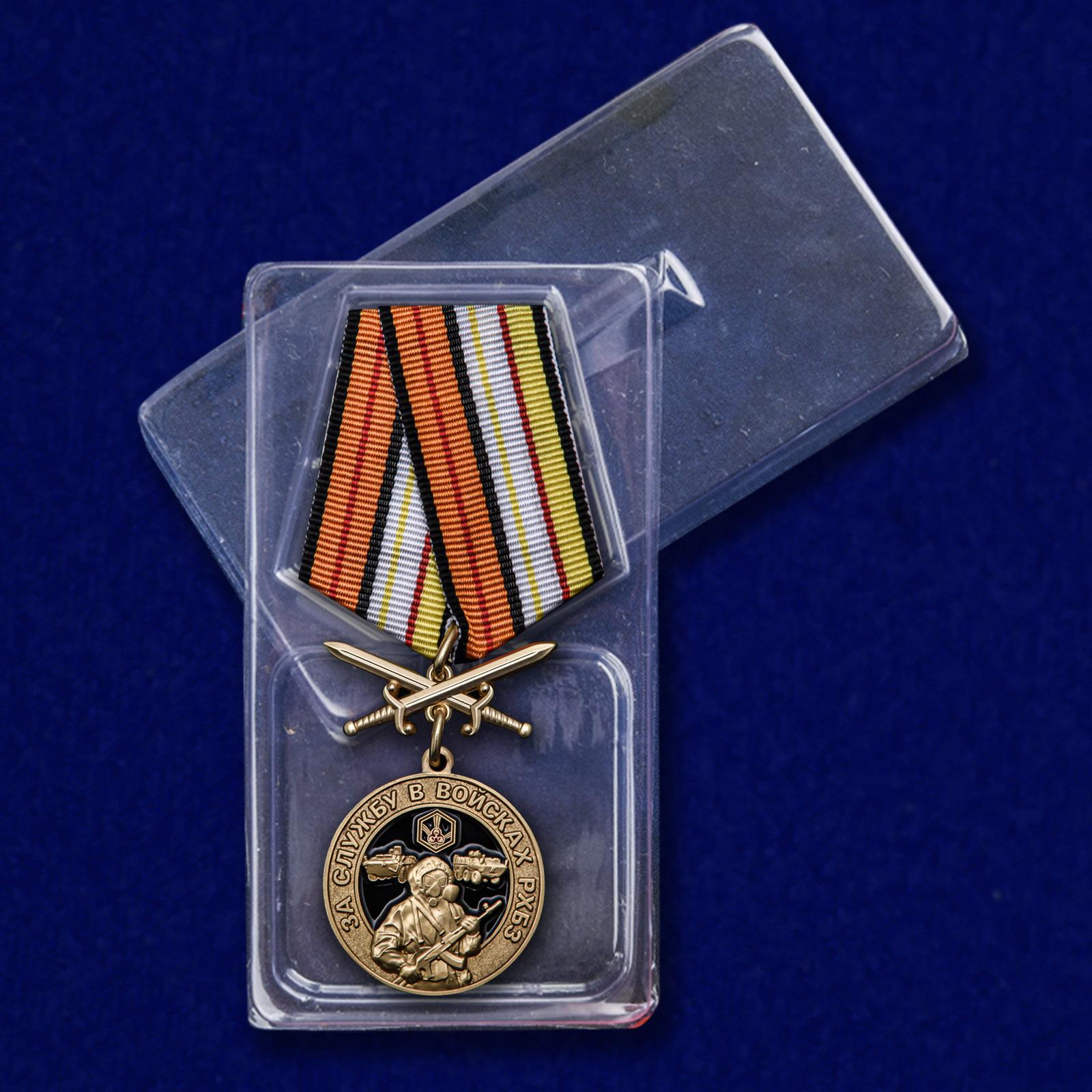 """Медаль """"За службу в Войсках РХБЗ"""" в футляре"""