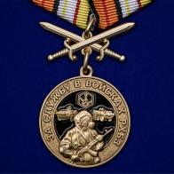 """Медаль """"За службу в Войсках РХБЗ"""""""
