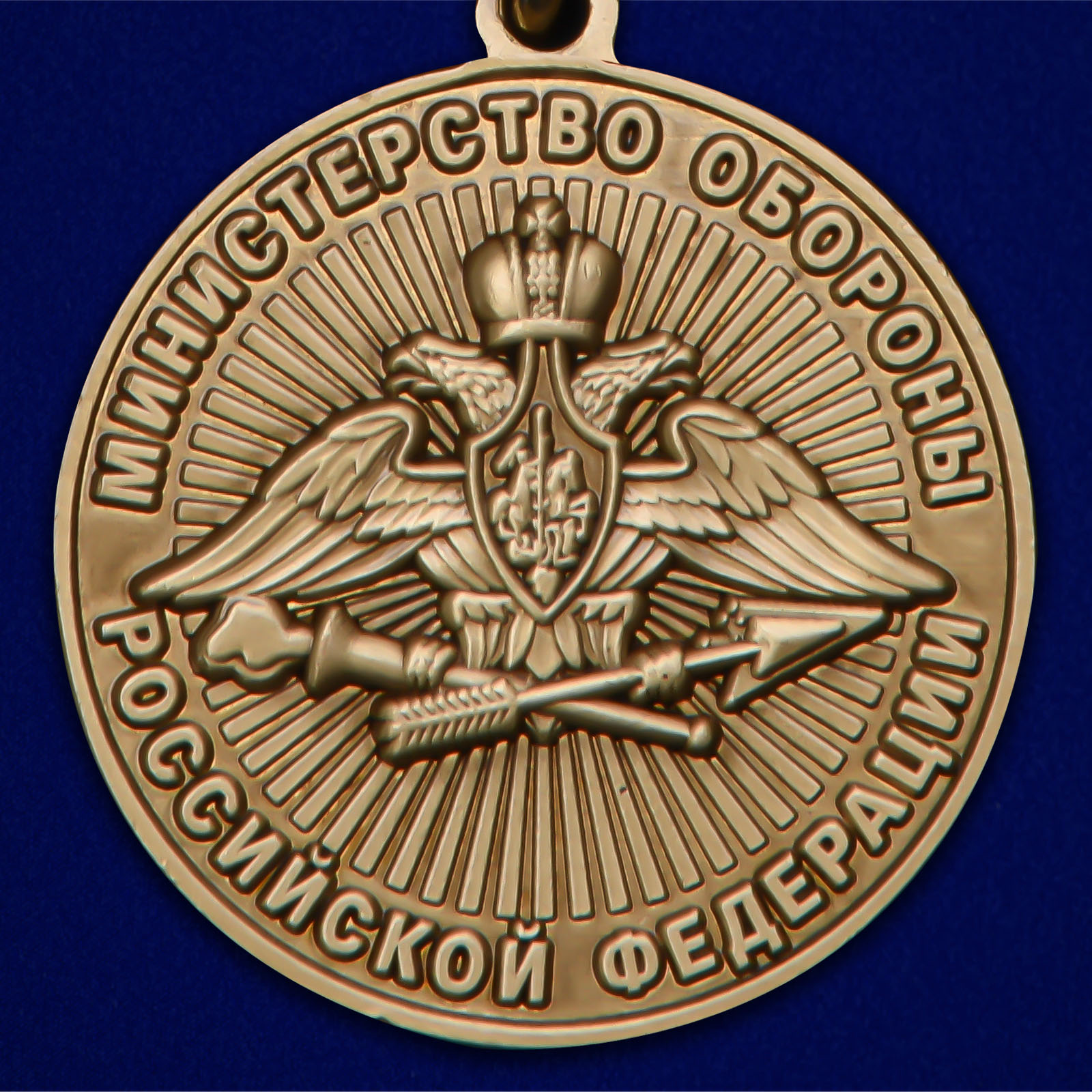 """Медаль """"За службу в Войсках РХБЗ"""" - отменное качество"""