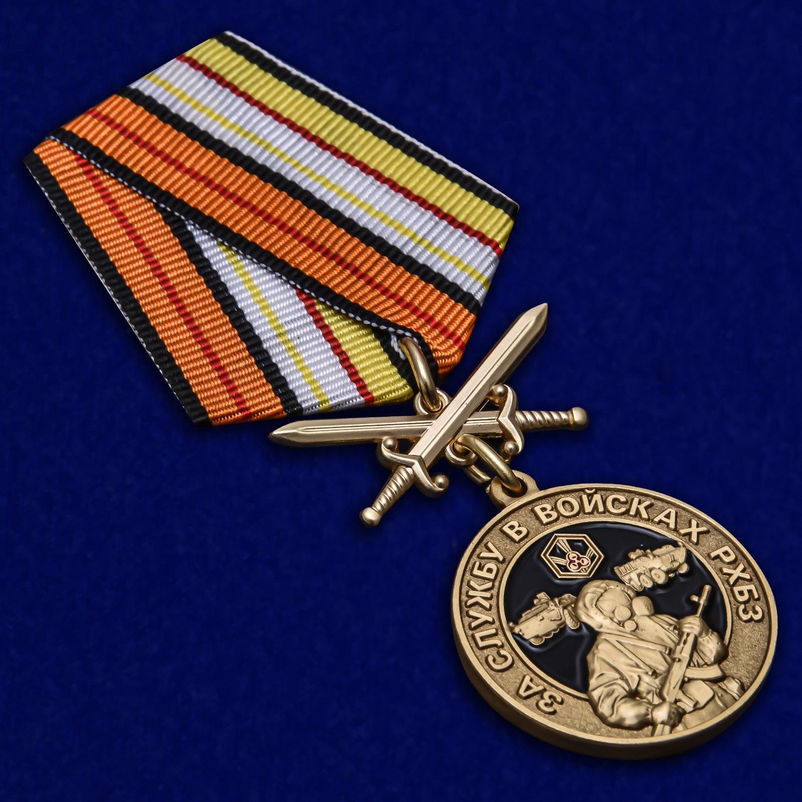 """Купить медаль """"За службу в Войсках РХБЗ"""""""