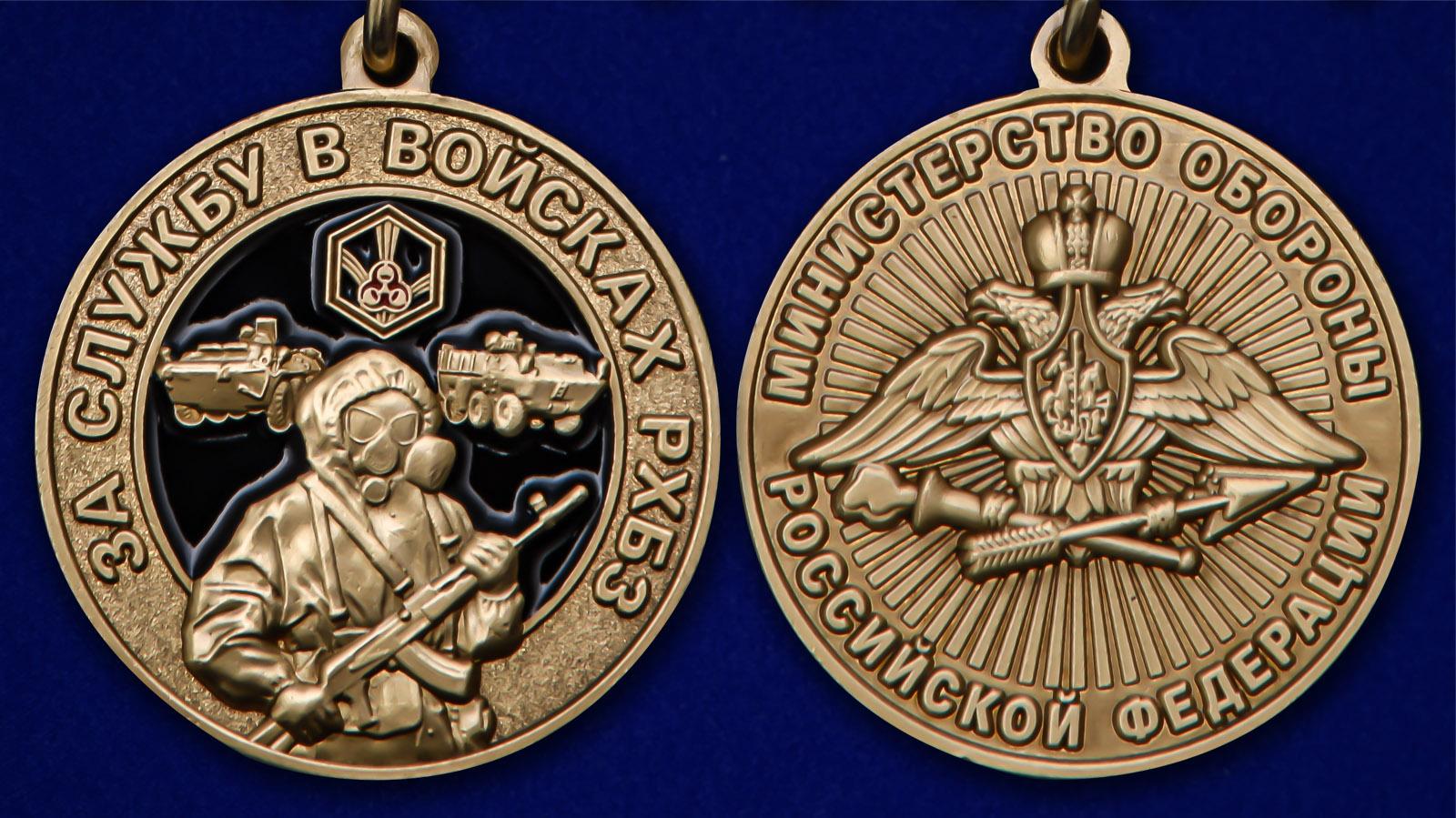 """Медаль """"За службу в Войсках РХБЗ"""" - аверс и реверс"""