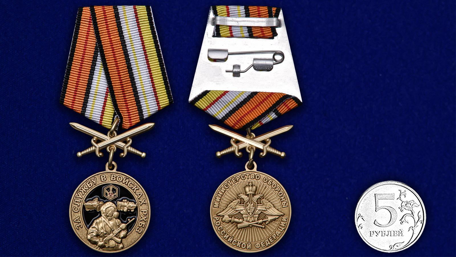 """Медаль """"За службу в Войсках РХБЗ"""" - сравнительный размер"""