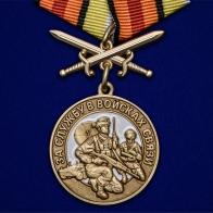 """Медаль """"За службу в Войсках связи"""""""