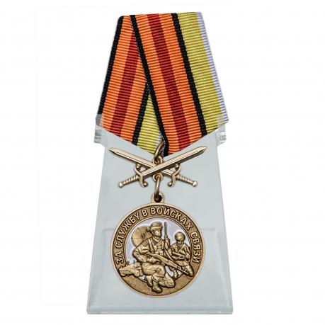 Медаль За службу в Войсках связи на подставке