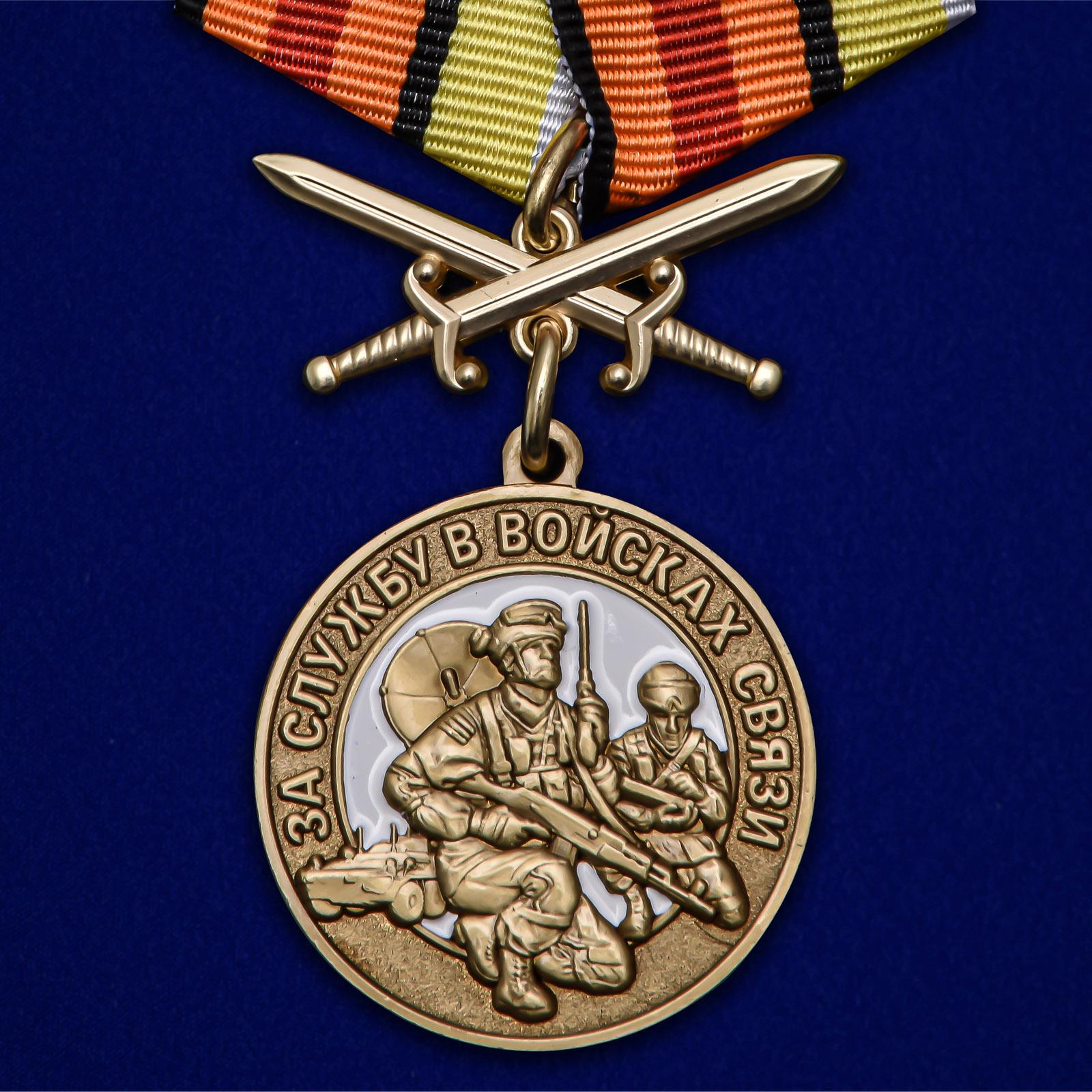Купить медаль За службу в Войсках связи на подставке онлайн выгодно