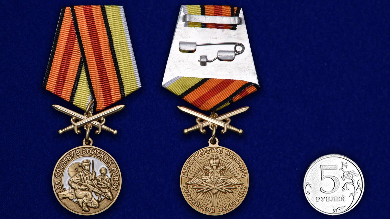 Медаль За службу в Войсках связи на подставке - сравнительный вид
