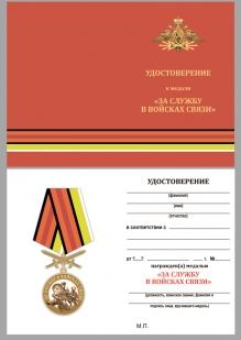 Медаль За службу в Войсках связи на подставке - удостоверение