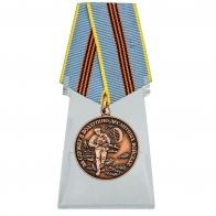 Медаль За службу в Воздушно-десантных войсках на подставке
