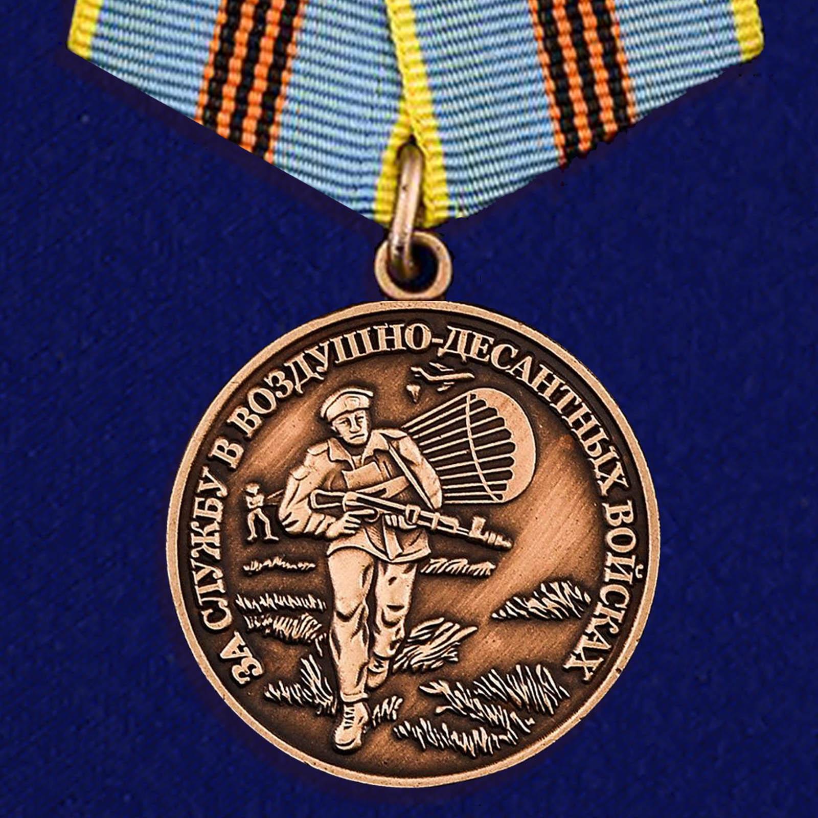Купить медаль За службу в Воздушно-десантных войсках на подставке выгодно