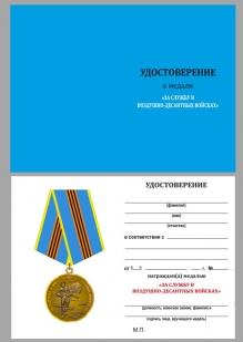Медаль За службу в Воздушно-десантных войсках на подставке - удостоверение