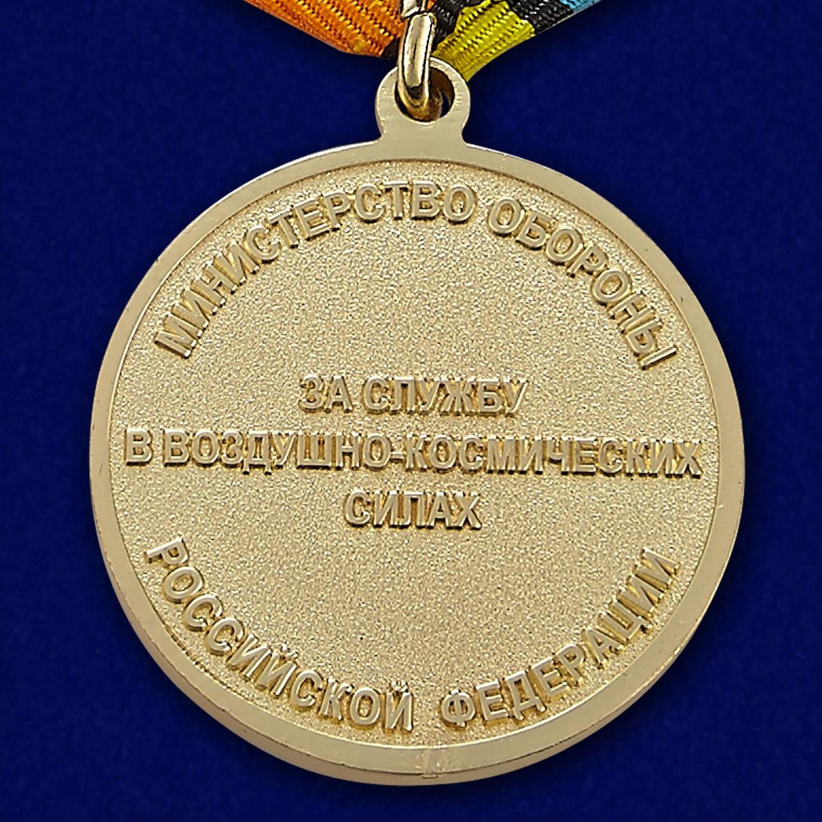 """Медаль """"За службу в воздушно-космических силах"""" - оборотная сторона"""
