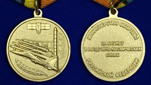 """Медаль """"За службу в воздушно-космических силах"""" - аверс и реверс"""
