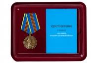 Медаль За службу в Воздушно-десантных войсках