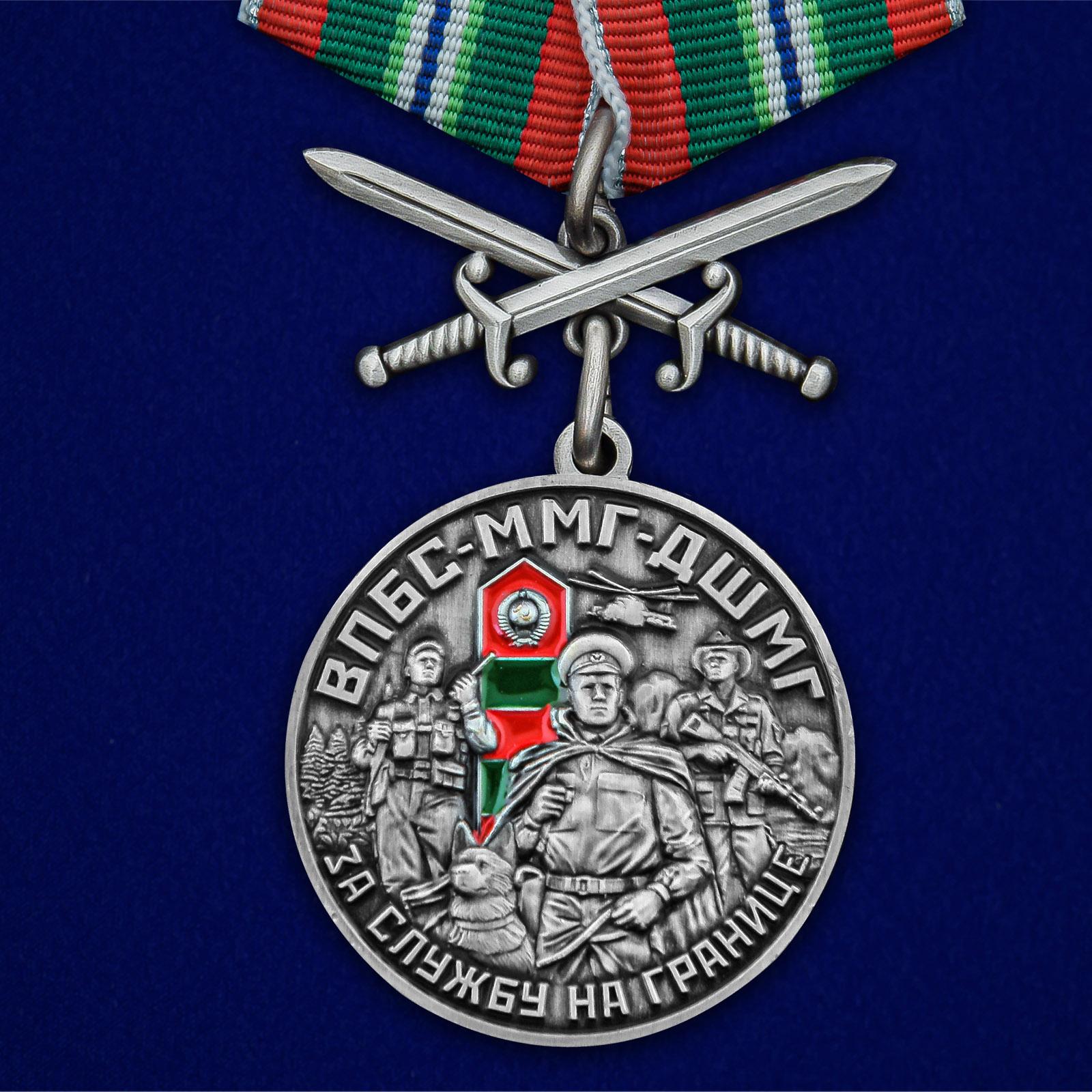"""Медаль """"За службу в ВПБС-ММГ-ДШМГ"""""""