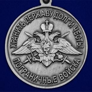 """Медаль """"За службу в ВПБС-ММГ-ДШМГ"""" - недорого"""