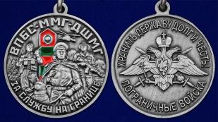 """Медаль """"За службу в ВПБС-ММГ-ДШМГ"""" - аверс и реверс"""