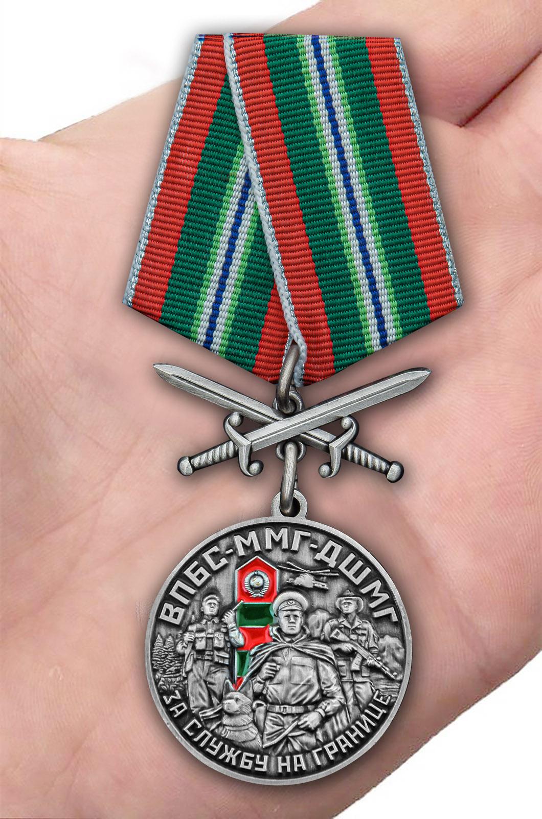 """Заказать медаль """"За службу в ВПБС-ММГ-ДШМГ"""""""