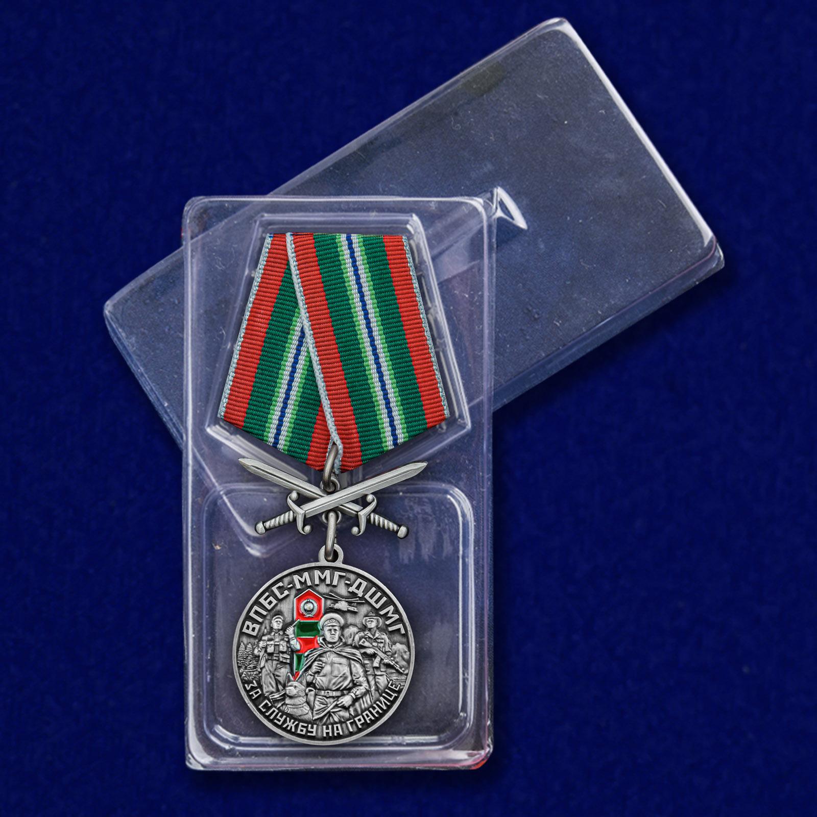 """Медаль """"За службу в ВПБС-ММГ-ДШМГ"""" с доставкой"""