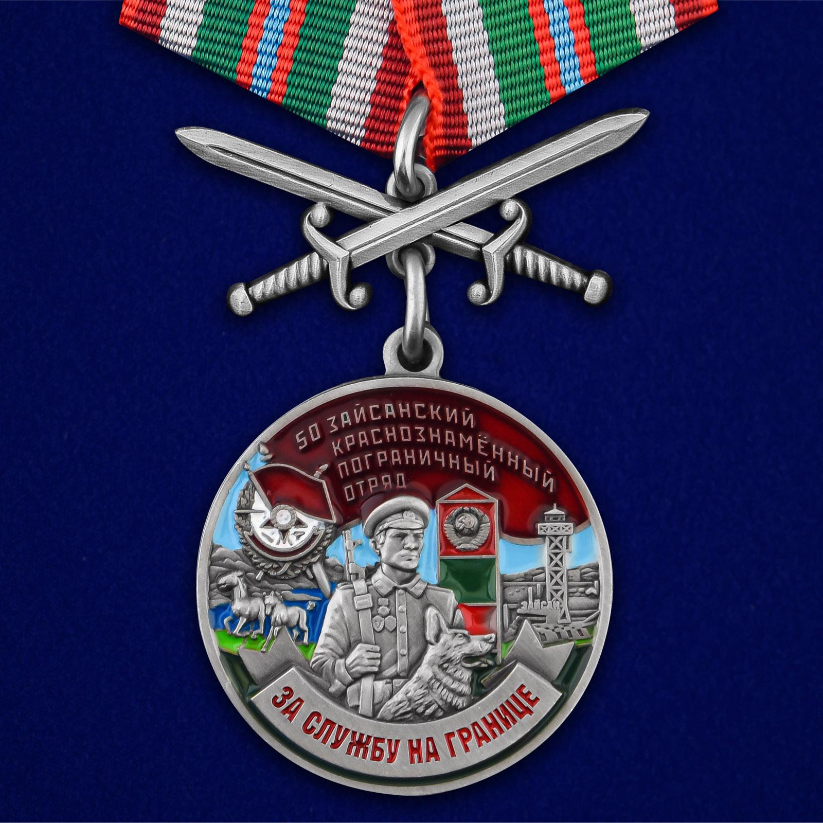 """Медаль """"За службу в Зайсанском пограничном отряде"""""""