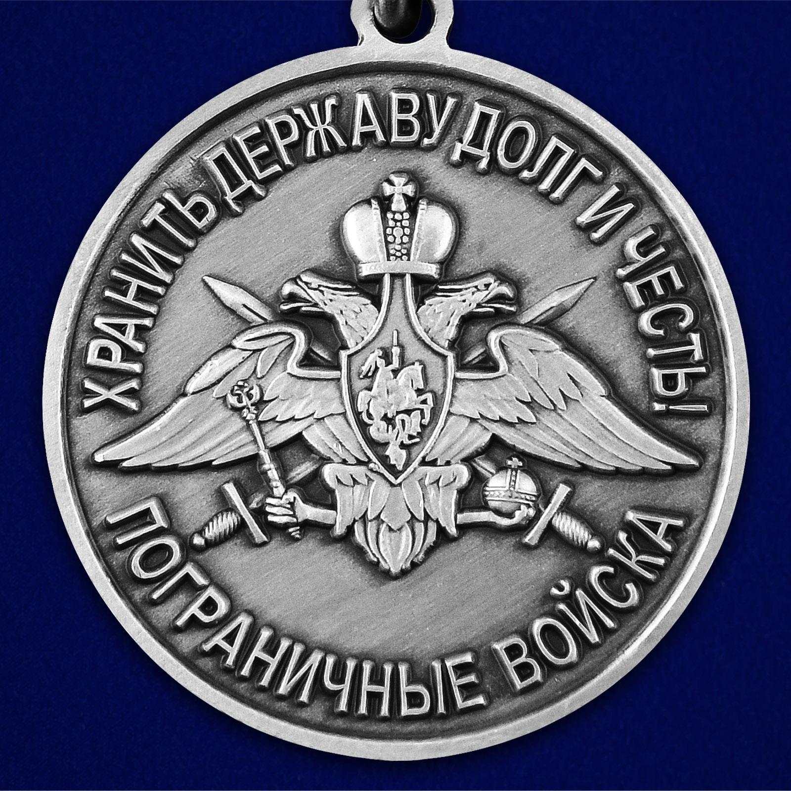 """Медаль """"За службу в Зайсанском пограничном отряде"""" - недорого"""