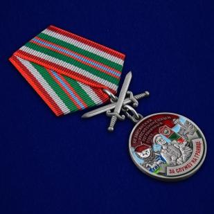 """Купить медаль """"За службу в Зайсанском пограничном отряде"""""""