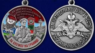 """Медаль """"За службу в Зайсанском пограничном отряде"""" - аверс и реверс"""