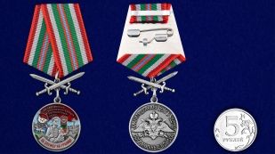 """Медаль """"За службу в Зайсанском пограничном отряде"""" - сравнительный размер"""