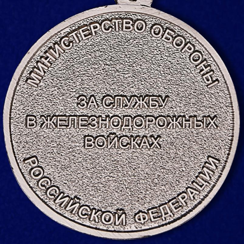 """Купить медаль """"За службу в железнодорожных войсках"""""""