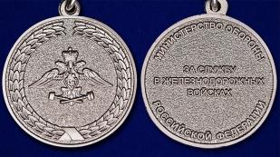 """Медаль """"За службу в железнодорожных войсках"""" - аверс и реверс"""