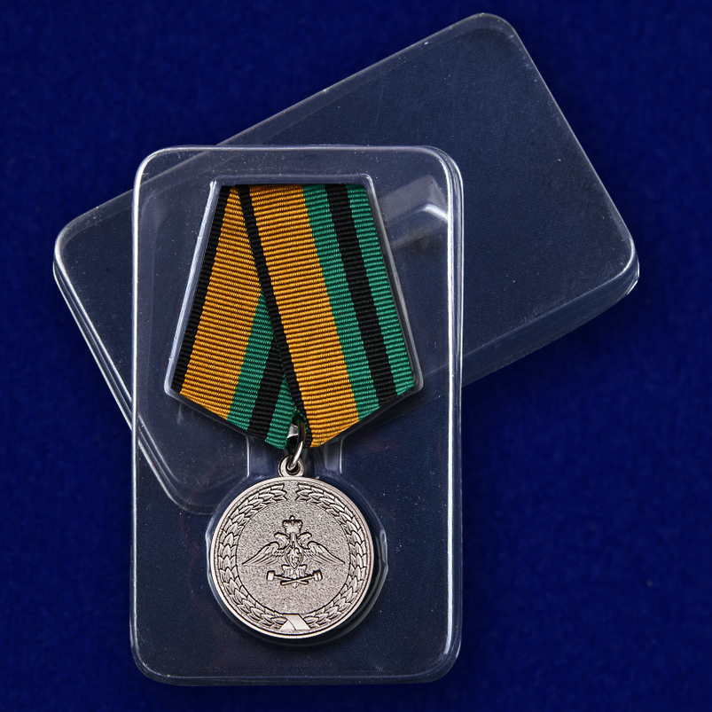 """Медаль """"За службу в железнодорожных войсках"""" с доставкой"""