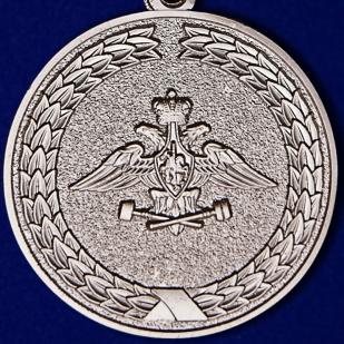 """Медаль """"За службу в железнодорожных войсках"""" МО РФ - аверс"""