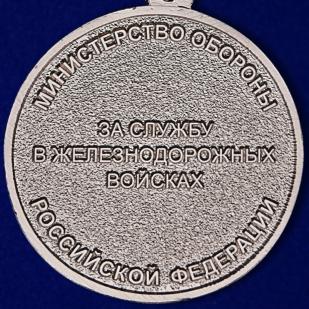 """Медаль """"За службу в железнодорожных войсках"""" МО РФ - реверс"""