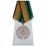 Медаль За службу в Железнодорожных войсках на подставке