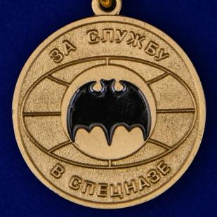 """Медаль """"За службу в Спецназе ГРУ"""""""