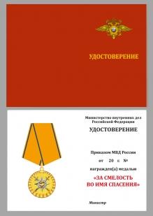 Медаль За смелость во имя спасения МВД России на подставке - удостоверение