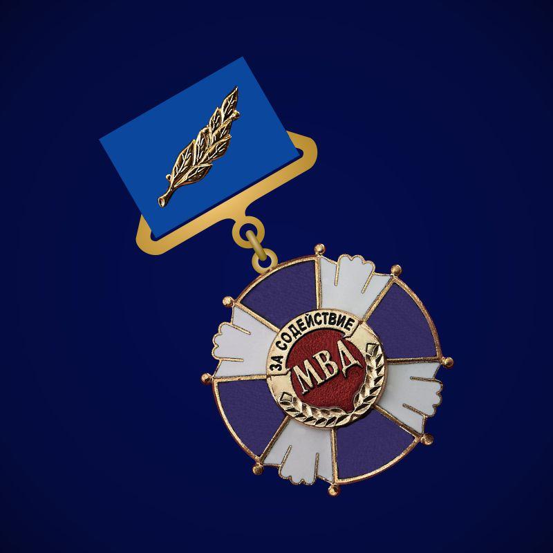 Медаль За содействие МВД