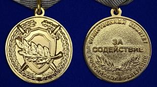 Медаль СК России За содействие - аверс и реверс