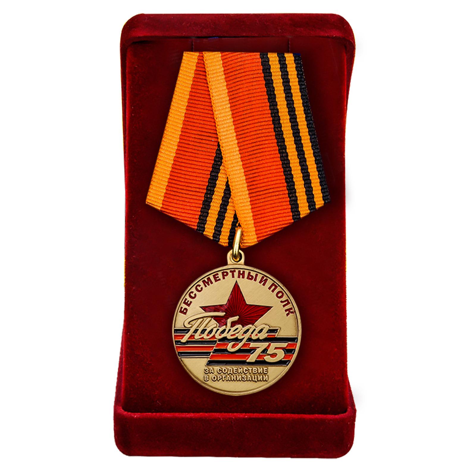 Купить медаль За содействие в организации акции Бессмертный полк. 75 лет Победы с доставкой