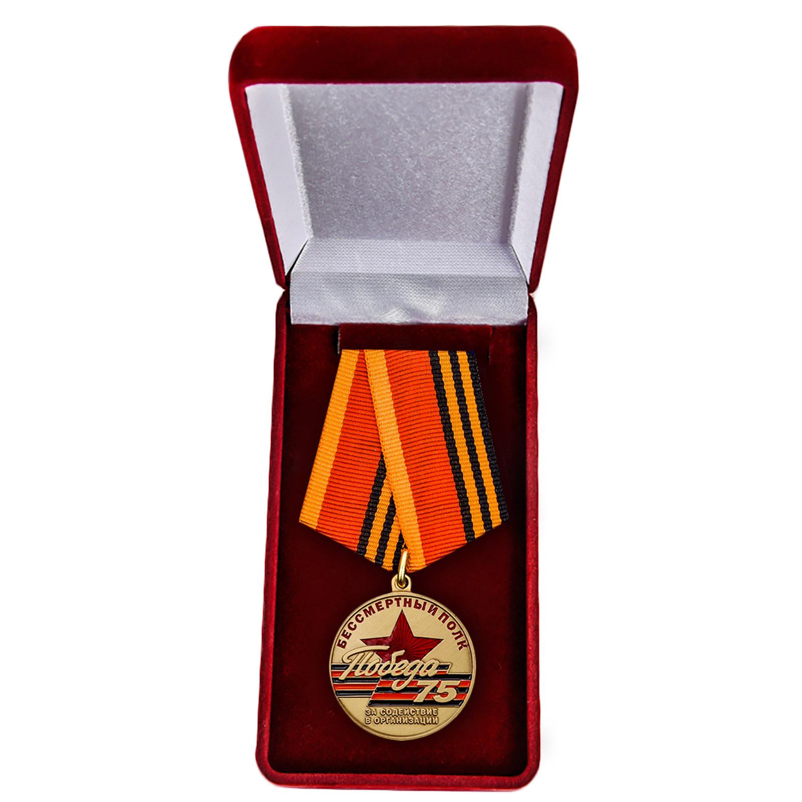 Медаль За содействие в организации акции Бессмертный полк. 75 лет Победы -  футляре