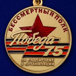 Медаль За содействие в организации акции Бессмертный полк. 75 лет Победы