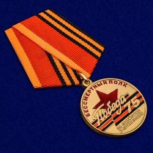 Медаль За содействие в организации акции Бессмертный полк. 75 лет Победы - общий вид