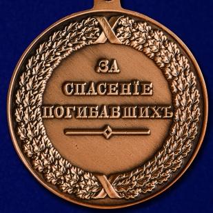 """Медаль """"За спасение погибавших"""" Александр I - купить онлайн"""