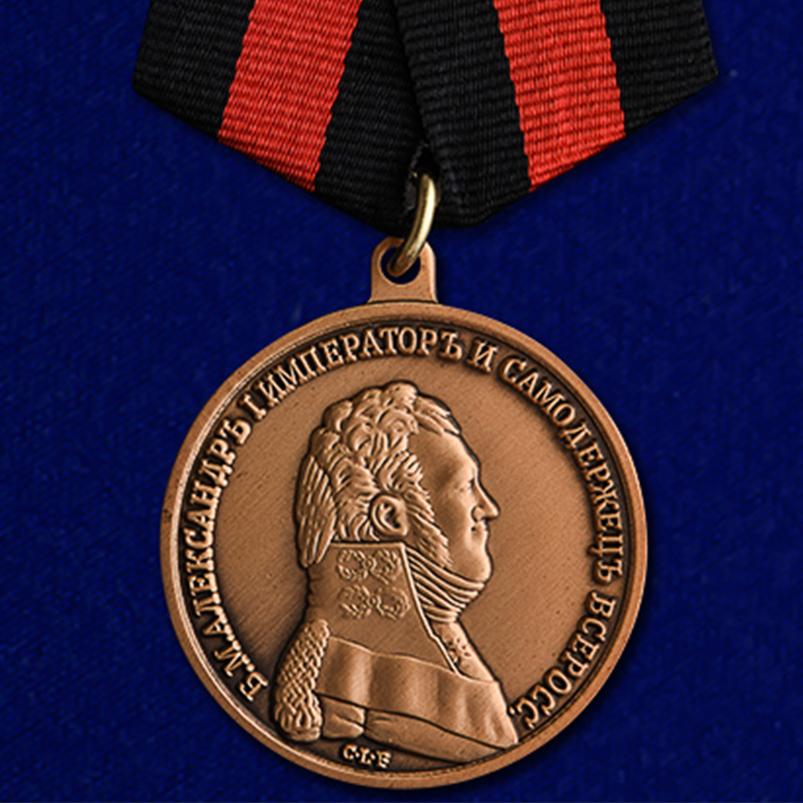 """Медаль """"За спасение погибавших"""" Александр I - купить недорого"""