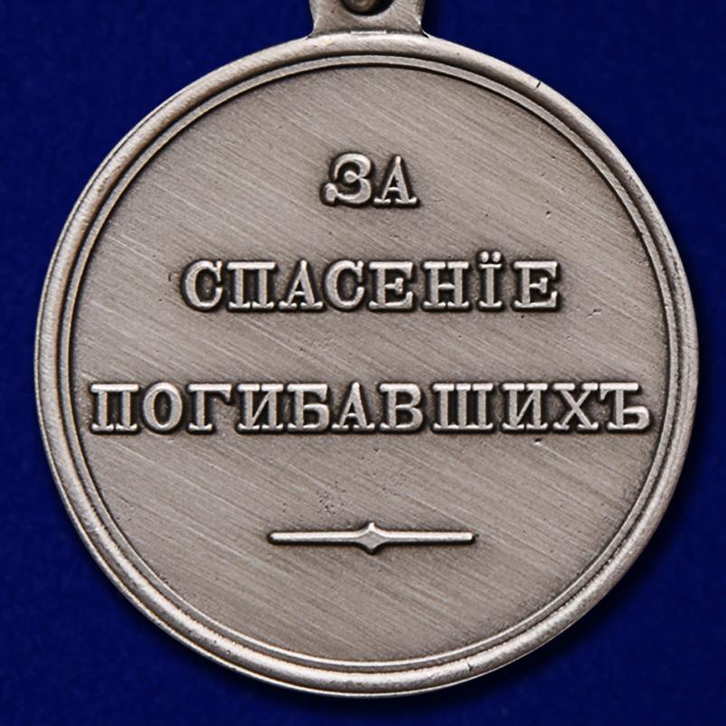 """Купить медаль """"За спасение погибавших"""" Александр II"""