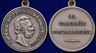 """Медаль """"За спасение погибавших"""" Александр II - аверс и реверс"""