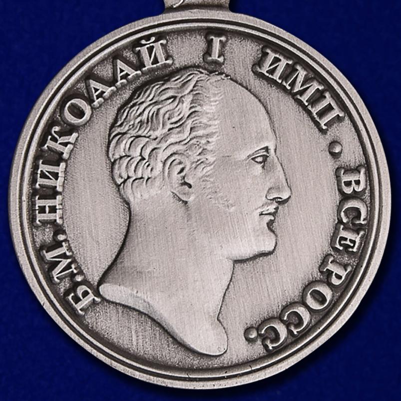 """Медаль """"За спасение погибавших"""" Николай I"""