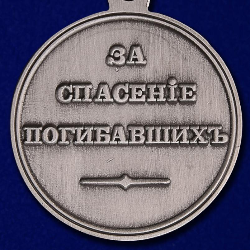"""Медаль """"За спасение погибавших"""" Николай I высокого качества"""