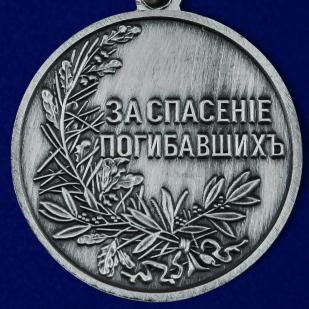 """Купить медаль """"За спасение погибавших"""" Николай II"""