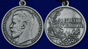 """Медаль """"За спасение погибавших"""" Николай II - аверс и реверс"""