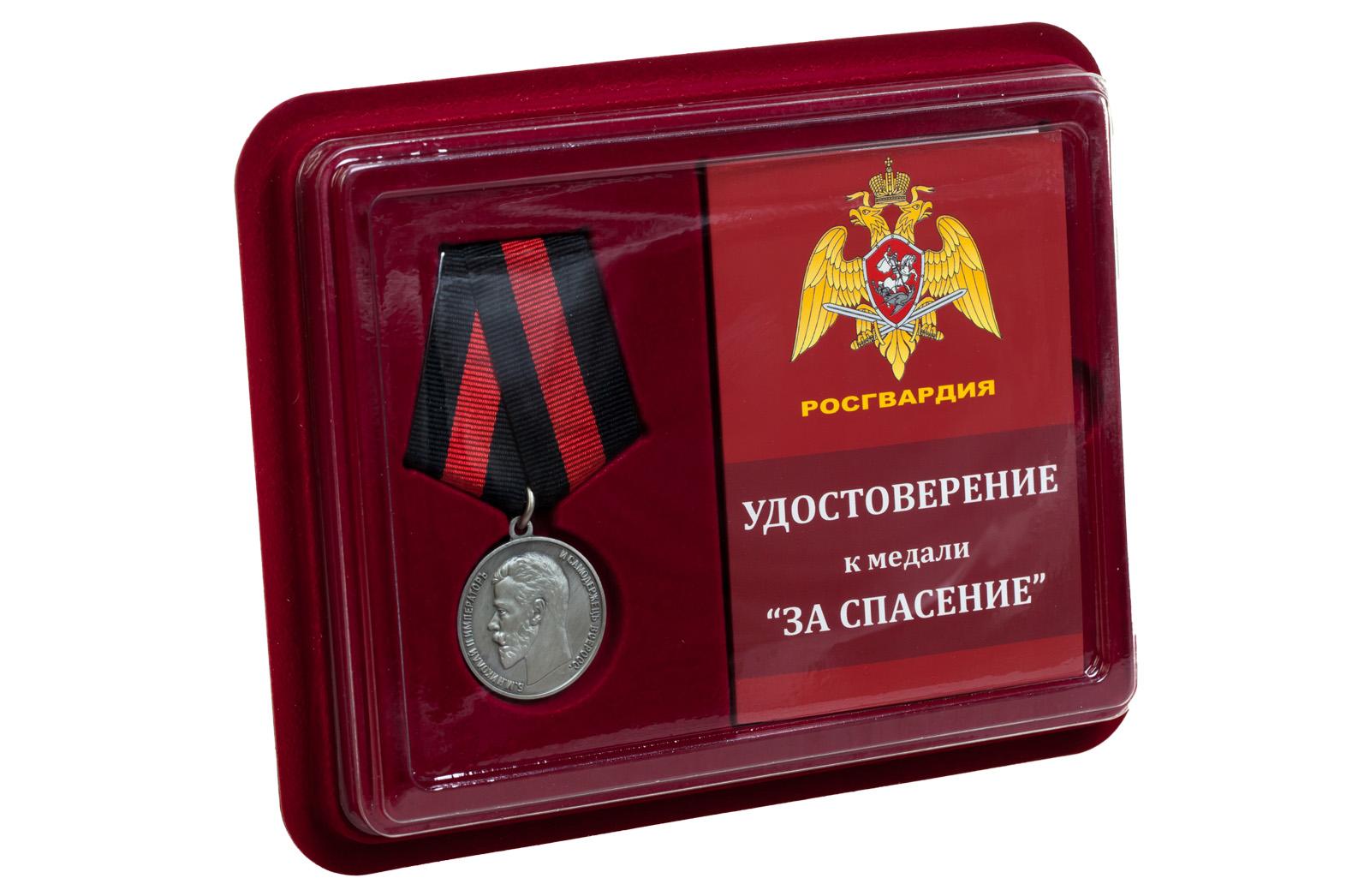 Купить медаль За спасение погибавшихъ Николай Второй выгодно онлайн